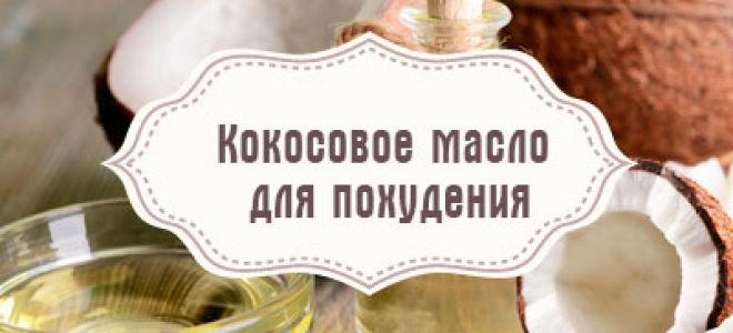 Можно ли похудеть применяя кокосовое масло?