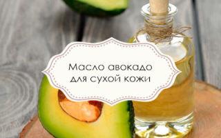 Масло авокадо — помощь сухой коже