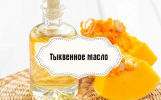 Удивительные свойства тыквенного масла