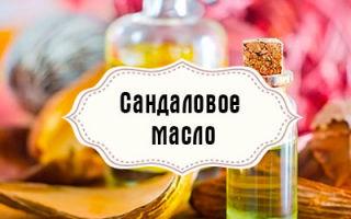 Удивительные свойства масла сандалового дерева, а так же рецепты с его использованием