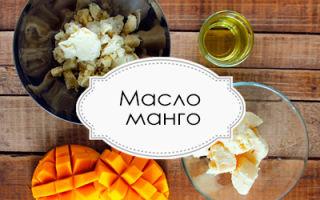 Применяем масло манго для лечения и оздоровления