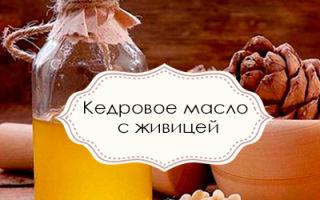 Кедровое масло с живицей