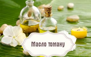 Удивительные свойства масла томану