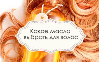Какое масло выбрать для женских волос